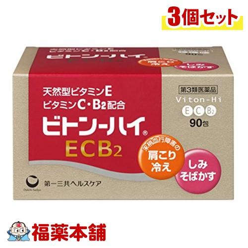 【第3類医薬品】ビトン-ハイ ECB2(90包入) ×3個 [宅配便・送料無料]