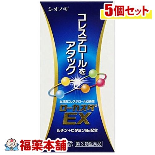 【第3類医薬品】☆ローカスタEX(90カプセル)×5個 [宅配便・送料無料]