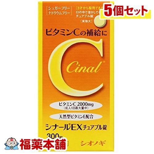 【第3類医薬品】シナールEX チュアブル錠(300錠) ×5個 [宅配便・送料無料] *