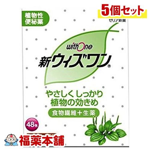 【第(2)類医薬品】新ウィズワン(48包)×5個 [ゆうパケット送料無料] *