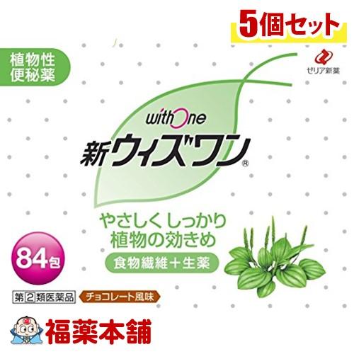 【第(2)類医薬品】新ウィズワン(84包)×5個 [宅配便・送料無料] *