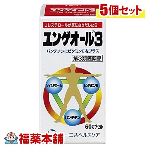 【第3類医薬品】☆ユンゲオール3(60カプセル)×5個 [宅配便・送料無料] 「T60」