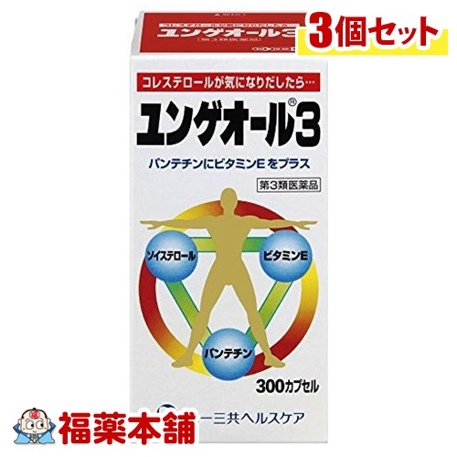 【第3類医薬品】☆ユンゲオール3(300カプセル)×3個 [宅配便・送料無料] *