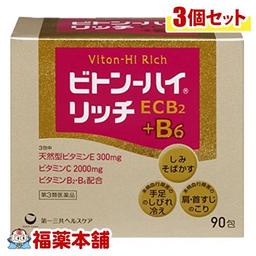 【第3類医薬品】ビトン-ハイ リッチ(90包) ×3個 [宅配便・送料無料]