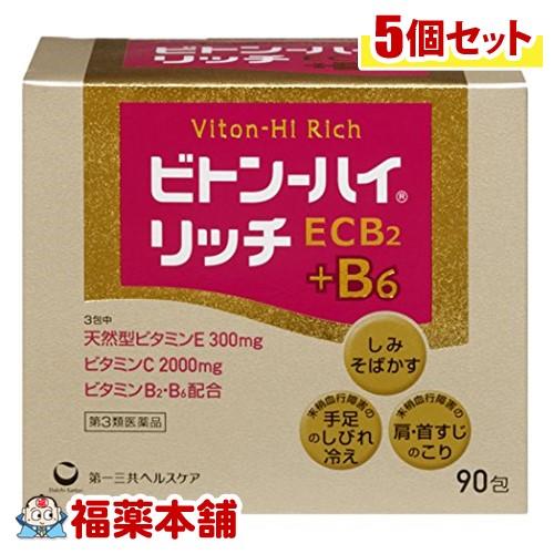 【第3類医薬品】ビトン-ハイ リッチ(90包) ×5個 [宅配便・送料無料] *