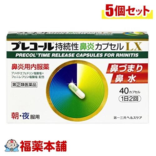 【第(2)類医薬品】プレコール 持続性鼻炎カプセルLX(40カプセル)×5個 [ゆうパケット送料無料] *