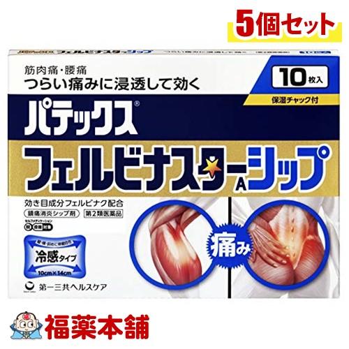 【第2類医薬品】☆パテックス フェルビナスターAシップ(10枚入)×5個 [宅配便・送料無料] 「T60」