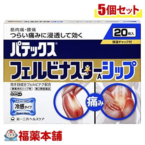 【第2類医薬品】☆パテックス フェルビナスターAシップ(20枚入)×5個 [宅配便・送料無料] 「T60」