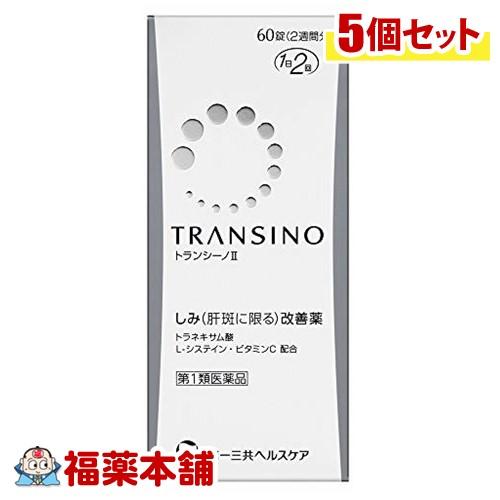【第1類医薬品】トランシーノII(60錠)×5個 肝斑 かんぱん [宅配便・送料無料]