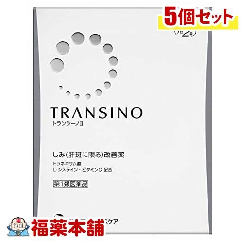 【第1類医薬品】トランシーノII(120錠)×5個 [宅配便・送料無料] *