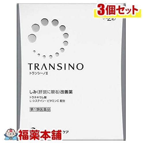 【第1類医薬品】トランシーノII(240錠)×3個 [宅配便・送料無料]