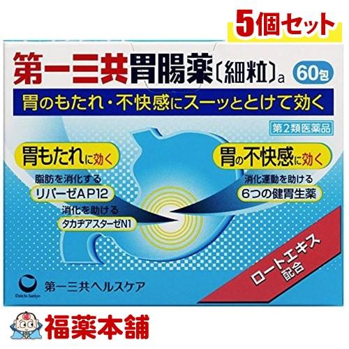 【第2類医薬品】第一三共胃腸薬 細粒a(60包)×5個 [宅配便・送料無料]