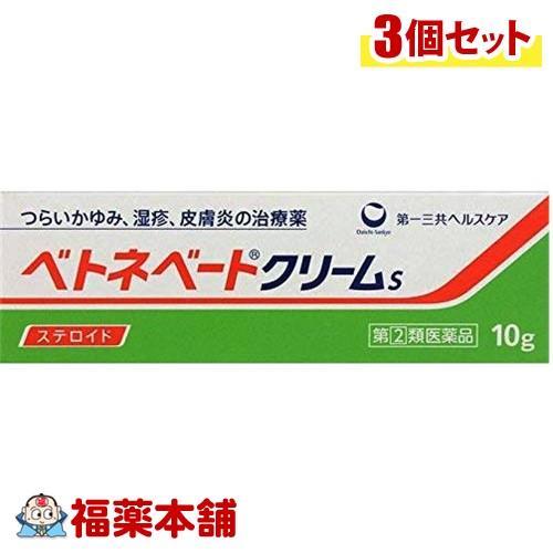 【第(2)類医薬品】ベトネベートクリームS(10g)×3個 [ゆうパケット送料無料] 「YP30」