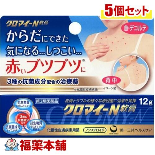 【第2類医薬品】クロマイ-N軟膏(12g)×5個 [ゆうパケット送料無料] 「YP30」