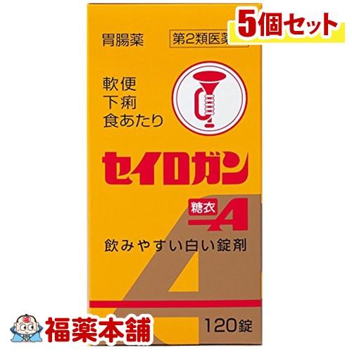 【第2類医薬品】セイロガン糖衣A(120錠)×5個 [宅配便・送料無料]