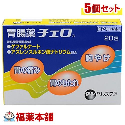 【第2類医薬品】☆胃腸薬チェロ(20包)×5個 [ゆうパケット送料無料] 「YP30」
