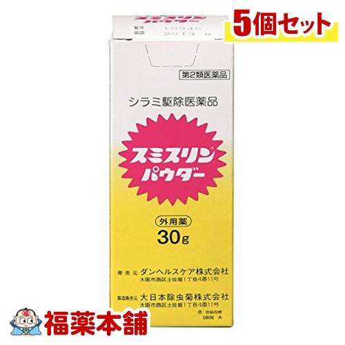 【第2類医薬品】スミスリンパウダー(30g)×5個 [宅配便・送料無料]
