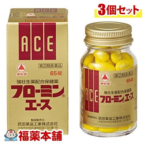 【第(2)類医薬品】フローミンエース(65錠) ×3個 [宅配便・送料無料] *
