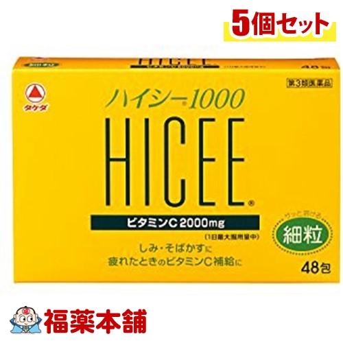 【第3類医薬品】ハイシー 1000(48包入) ×5個 [宅配便・送料無料]