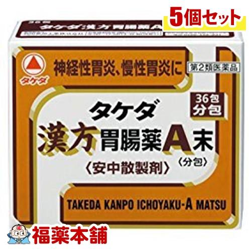 【第2類医薬品】タケダ漢方胃腸薬A末 分包(36包)×5個 [宅配便・送料無料]