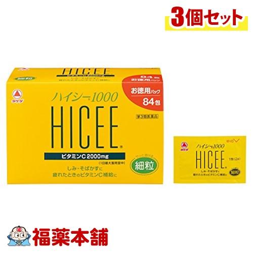 【第3類医薬品】ハイシー 1000(2gx84包入) ×3個 [宅配便・送料無料]