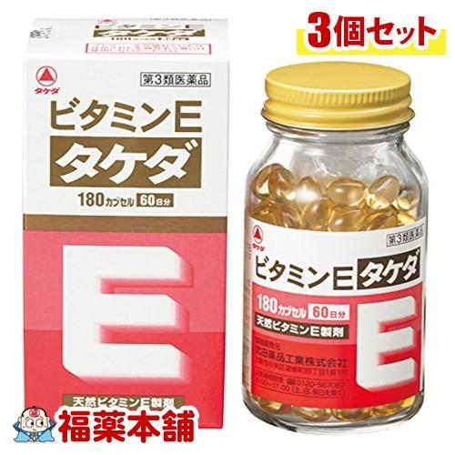 【第3類医薬品】ビタミンEタケダ(180カプセル) ×3個 [宅配便・送料無料] *