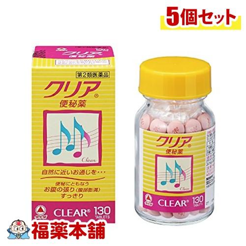 【第2類医薬品】クリア(130錠)×5個 [宅配便・送料無料] *