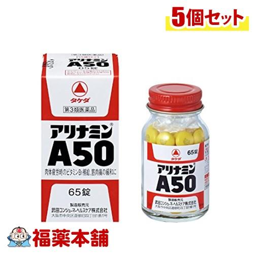 【第3類医薬品】アリナミンA50(65錠入) ×5個 [宅配便・送料無料]