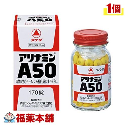 【第3類医薬品】アリナミンA50(170錠) [宅配便・送料無料] 「T60」