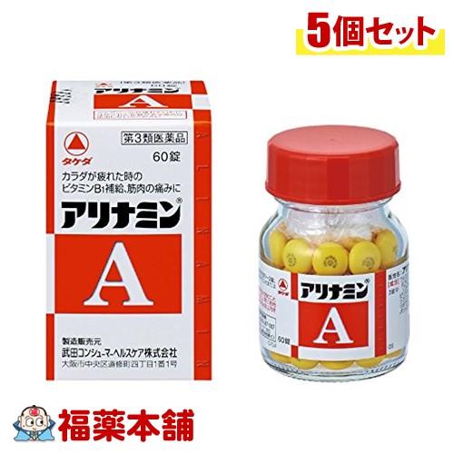 【第3類医薬品】アリナミンA(60錠入) ×5個 [宅配便・送料無料] 「T60」
