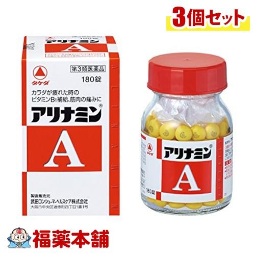 【第3類医薬品】アリナミンA(180錠入) ×3個 [宅配便・送料無料]