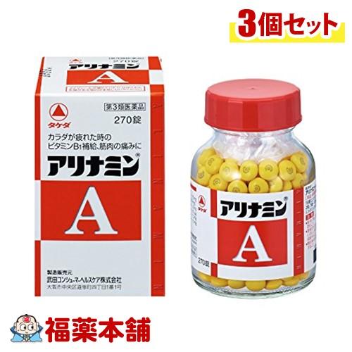 【第3類医薬品】アリナミンA(270錠入) ×3個 [宅配便・送料無料]