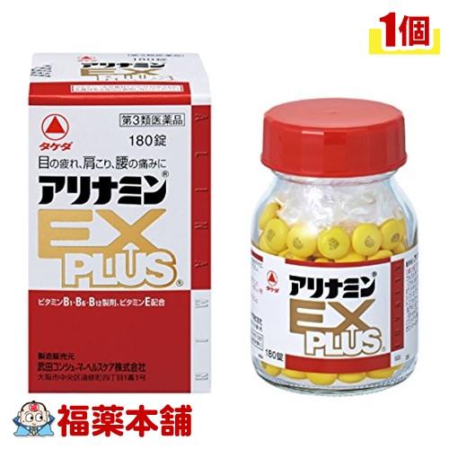 【第3類医薬品】アリナミンEXプラス(180錠入) [宅配便・送料無料] 「T60」