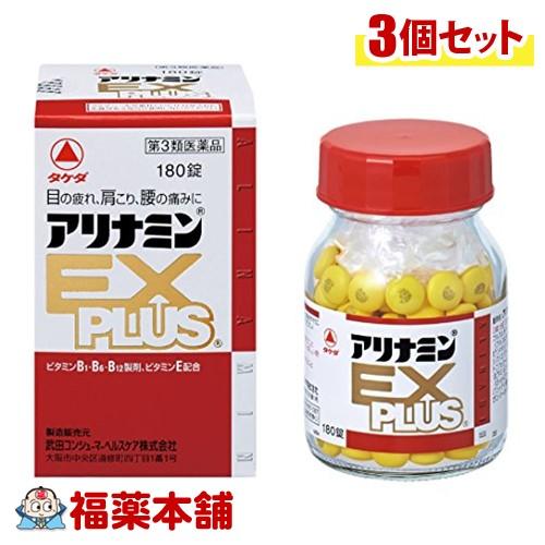 【第3類医薬品】アリナミンEXプラス(180錠入) ×3個 [宅配便・送料無料] *