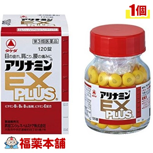 【第3類医薬品】アリナミンEXプラス(120錠入) [宅配便・送料無料] 「T60」