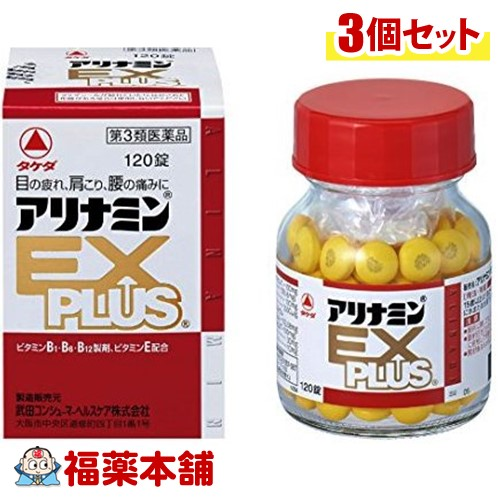 【第3類医薬品】アリナミンEXプラス(120錠入) ×3個 [宅配便・送料無料]