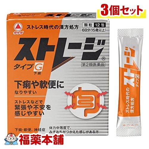 【第2類医薬品】ストレージ タイプG(12包)×3個 [ゆうパケット送料無料] 「YP30」