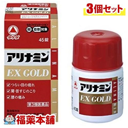 【第3類医薬品】☆アリナミンEX ゴールド (45錠) ×3個 [宅配便・送料無料]