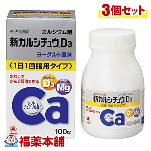 【第2類医薬品】新カルシチュウD3(100錠) ×3個 [宅配便・送料無料] 「T60」