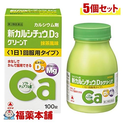 【第2類医薬品】新カルシチュウD3 グリーンT(100錠) ×5個 [宅配便・送料無料]