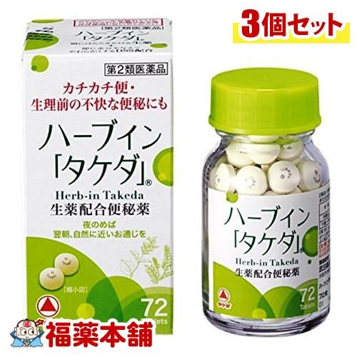 【第2類医薬品】ハーブイン「タケダ」(72錠)×3個 [宅配便・送料無料] 「T60」