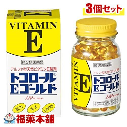 【第3類医薬品】トコロールEゴールド(120カプセル) ×3個 [宅配便・送料無料] *
