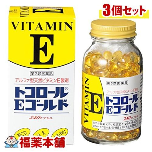 【第3類医薬品】トコロールEゴールド(240カプセル) ×3個 [宅配便・送料無料] *