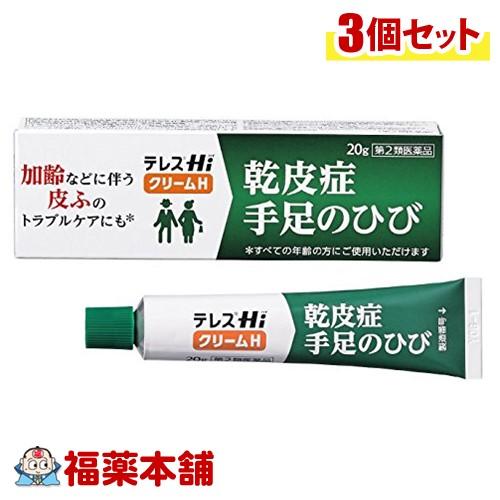 【第2類医薬品】テレスHi クリームH(20g)×3個 [宅配便・送料無料] 「T60」