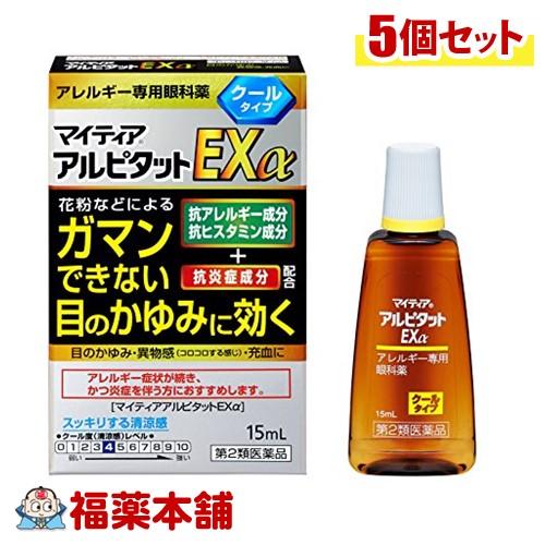 【第2類医薬品】☆マイティア アルピタットEXα (15ml)×5個 [ゆうパケット送料無料] 「YP20」