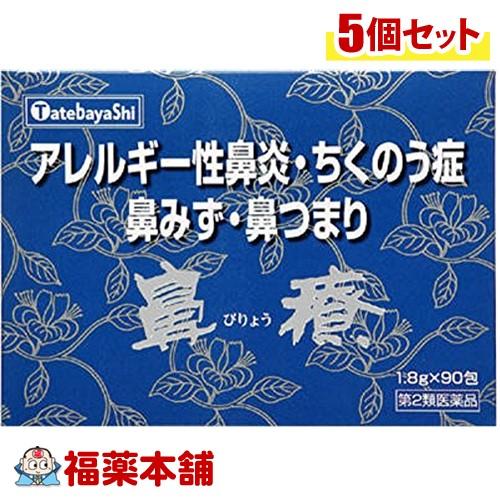 【第2類医薬品】鼻療 顆粒(90包)×5個 [宅配便・送料無料] *