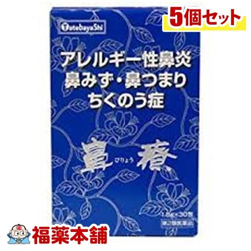 【第2類医薬品】鼻療 顆粒 (30包)×5個 [宅配便・送料無料] 「T60」