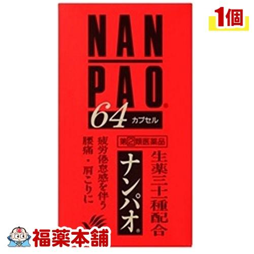 【第(2)類医薬品】ナンパオ(64カプセル) [宅配便・送料無料] 「T60」