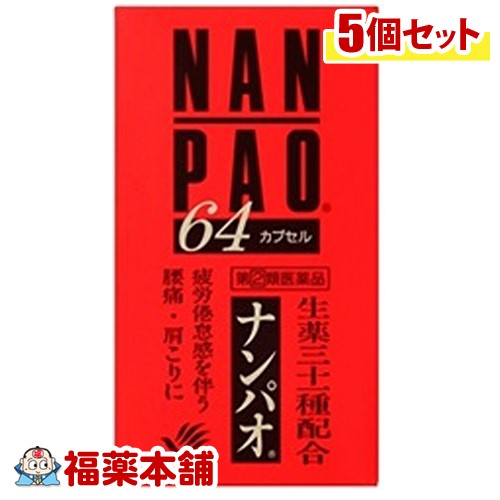 【第(2)類医薬品】ナンパオ(64カプセル) ×5個 [宅配便・送料無料] *