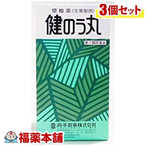 【第(2)類医薬品】健のう丸(1200粒入)×3個 [宅配便・送料無料]